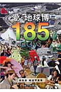 愛・地球博185 days
