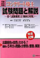 コンクリート技士試験問題と解説(平成25年版)