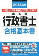 出る順行政書士合格基本書(2018年版)