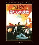 男たちの挽歌 日本語吹替収録版【Blu-ray】