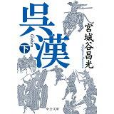 呉漢(下) (中公文庫)