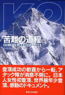 K2苦難の道程