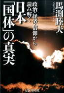 日本「国体」の真実
