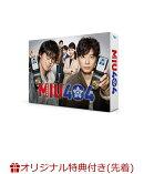 【楽天ブックス限定先着特典+先着特典】MIU404 -ディレクターズカット版ー DVD-BOX(オリジナルパスケース+ポストカ…