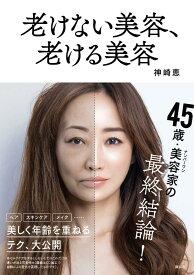 老けない美容、老ける美容 [ 神崎 恵 ]