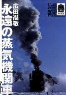 【謝恩価格本】永遠の蒸気機関車 Cの時代