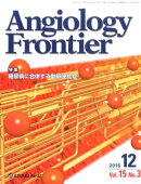 Angiology Frontier(15-3)