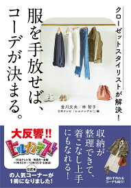 【日本テレビ「ヒルナンデス!」公式本】クローゼットスタイリストが解決! 服を手放せば、コーデが決まる。 [ 日本テレビ「ヒルナンデス!」 ]