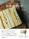お弁当サンド(1) [ 若山 曜子 ]