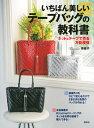 いちばん美しいテープバッグの教科書 ネット&テープで作る万能模様 [ kirarina 奈緒子 ]