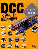 DCCで楽しむ鉄道模型(サウンド・応用編)