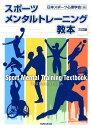 スポーツメンタルトレーニング教本 三訂版 [ 日本スポーツ心理学会 ]