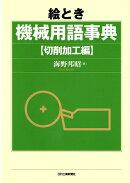 絵とき機械用語事典(切削加工編)