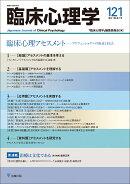 臨床心理学 第21巻第1号 臨床心理アセスメント