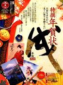 特撰年賀状(2018(戌))