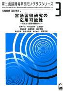 言語習得研究の応用可能性