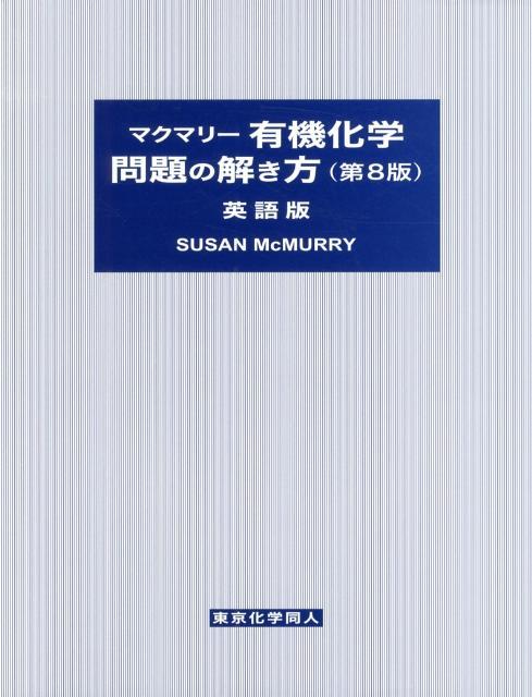 マクマリー有機化学問題の解き方第8版 英語版 [ スーザン・マクマリー ]