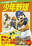 マンガと動画でうまくなる!少年野球