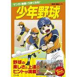 少年野球 (マンガと動画でうまくなる!)