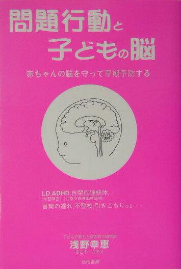 問題行動と子どもの脳 赤ちゃんの脳を守って早期予防する [ 浅野幸恵 ]