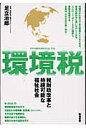 環境税 税財政改革と持続可能な福祉社会 [ 足立治郎 ]