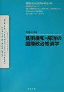 貧困緩和・解消の国際政治経済学