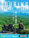 ツーリングマップルR関東甲信越(2020)