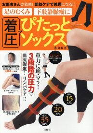 足のむくみ下肢静脈瘤に着圧ぴたっとソックスBOOK ([バラエティ]) [ 佐野成一 ]