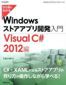 ひと目でわかるWindowsストアアプリ開発入門(Visual C# 2012編)