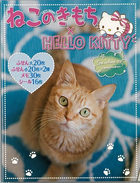 【バーゲン本】ねこのきもち×HELLO KITTY 付箋・シール・メモセット