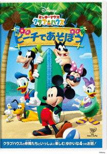 ミッキーマウス クラブハウス/ビーチであそぼう 【Di...