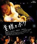 「王様とボク」【Blu-ray】