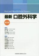 最新口腔外科学第5版