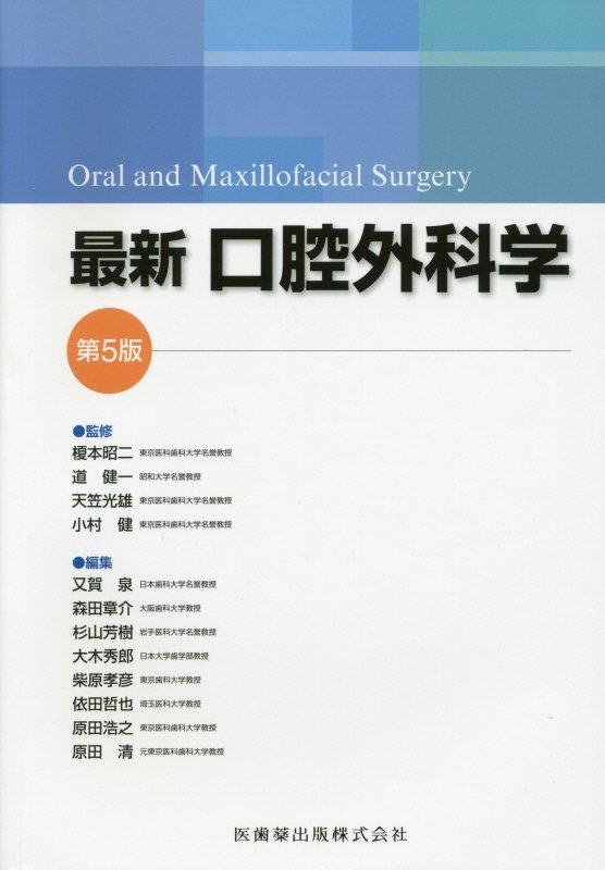 最新口腔外科学第5版 Oral and Maxillofacial Su [ 榎本昭二 ]
