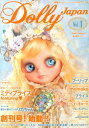 ドーリィジャパン(vol.1(April 201) お人形情報誌 ミディブライス/リカちゃん/プーリップ/momoko/ブライ