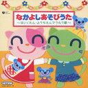 CD TWIN::なかよしあそびうた〜ほいくえん・ようちえんでうたう歌〜 [ (キッズ) ]