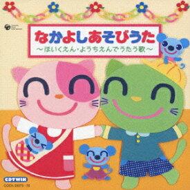 CD TWIN::なかよしあそびうた~ほいくえん・ようちえんでうたう歌~ [ (キッズ) ]