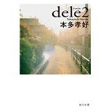 dele(2) (角川文庫)