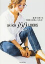 akiico 100 LOOKS 基本10着でも100通りの私になれる! [ 田中 亜希子 ]