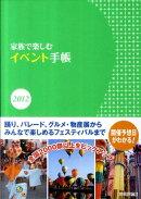 家族で楽しむイベント手帳(2012)