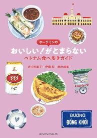 ホーチミンの おいしい!がとまらない ベトナム食べ歩きガイド [ 足立由美子、伊藤忍、鈴木珠美 ]