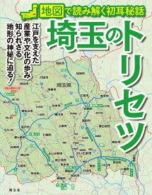 埼玉のトリセツ 地図で読み解く初耳秘話