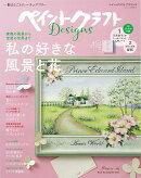 ペイントクラフトデザインズ(vol.15)