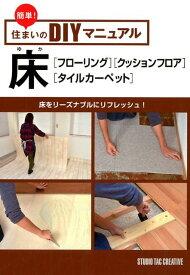 床[フローリング][クッションフロア][タイルカーペット] 床をリーズナブルにリフレッシュ! (簡単!住まいのDIYマニュアル)
