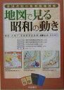 地図で見る昭和の動き 戦前、占領下、高度経済成長期