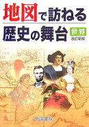 地図で訪ねる歴史の舞台(世界)改訂新版
