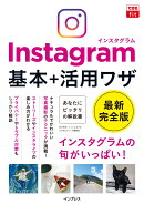 Instagramインスタグラム基本+活用ワザ