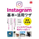Instagramインスタグラム基本+活用ワザ (できるfit)