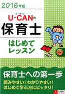 U-CANの保育士はじめてレッスン(2016年版)