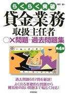 らくらく突破貸金業務取扱主任者〇×問題+過去問題集第4版